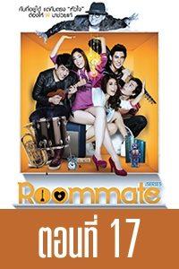 Roommate Roommate EP17