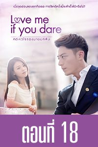Love  Me, If You Dare Love  Me, If You Dare EP.18