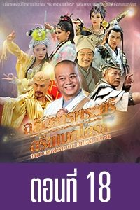 The Legend of Budai Monk The Legend of Budai Monk ep. 18