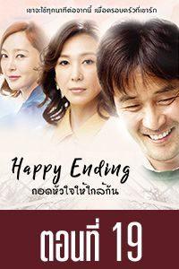 Happy Ending Happy Ending 19