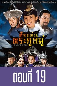 The Mu Saga The Mu Saga 19