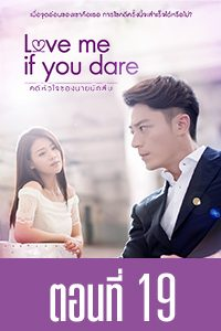 Love  Me, If You Dare Love  Me, If You Dare EP.19