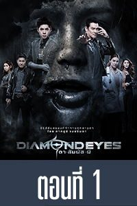 หนัง ตาสัมผัสผี Diamond Eyes