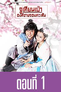 หนัง Ji XiangTianBao จูเทียนเป่า องค์ชายจอมทะเล้น