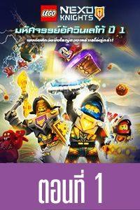 หนัง LEGO NEXO Knights S.01 มหัศจรรย์อัศวินเลโก้ ปี 1