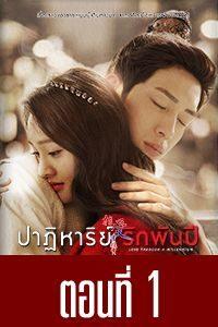 หนัง Love Through a Millennium ปาฏิหาริย์รักพันปี