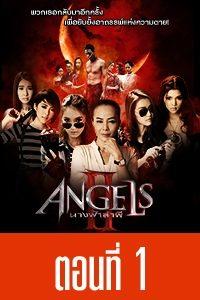 หนัง นางฟ้าล่าผี ปี 2 Angels 2