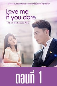 Love  Me, If You Dare Love  Me, If You Dare EP.1