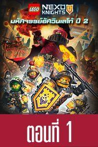หนัง LEGO NEXO Knights S.02 มหัศจรรย์อัศวินเลโก้ ปี 2