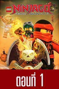 หนัง LEGO Ninjago S.06