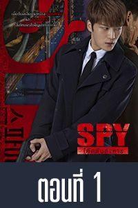 หนัง Spy โค้ดลับสังหาร