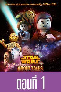 หนัง LEGO Star Wars Droid Tales S.01 ตัวต่อเลโก้ สงครามสตาร์วอร์ส ปี 1