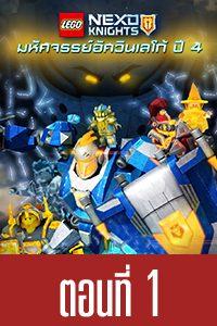หนัง LEGO NEXO Knights S.04 มหัศจรรย์อัศวินเลโก้ ปี 4