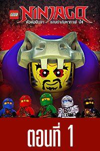 หนัง LEGO Ninjago S.04 ตัวต่อนินจา แสบซ่าส์มหากาฬ ปี 4