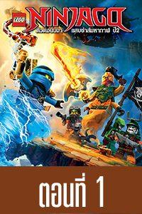 LEGO Ninjago S.02 LEGO Ninjago S.02 EP.01