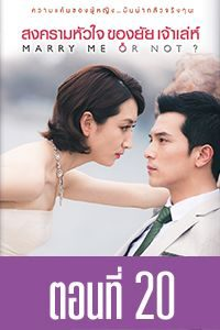 Marry Me, or Not? Marry Me, or Not EP.20
