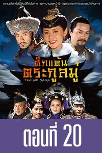 The Mu Saga The Mu Saga 20