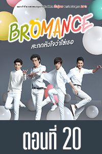 Bromance Bromance EP.20
