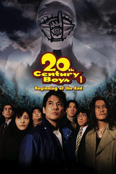 20th Century Boys Part 1 มหาวิบัติ ดวงตาถล่มล้างโลก ภาค 1