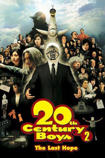 20th Century Boys Part 2 มหาวิบัติดวงตาถล่มล้างโลก 2