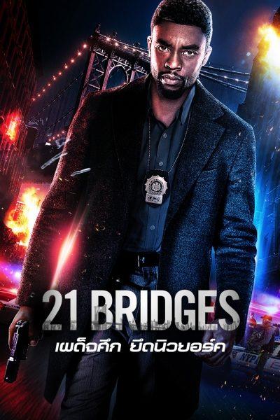 หนัง 21 Bridges