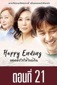 Happy Ending Happy Ending 21