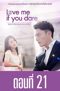 Love  Me, If You Dare Love  Me, If You Dare EP.21