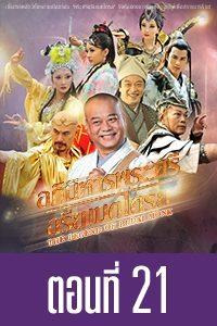 The Legend of Budai Monk The Legend of Budai Monk ep. 21