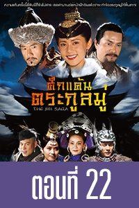 The Mu Saga The Mu Saga 22