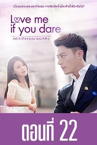 Love  Me, If You Dare Love  Me, If You Dare EP.22