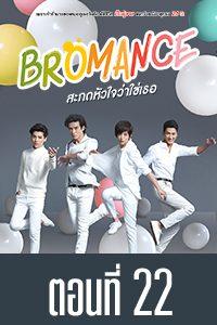 Bromance Bromance EP.22