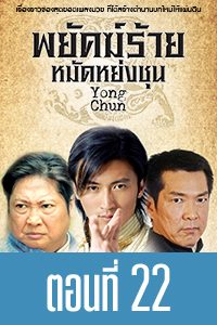 Yong Chun Yong Chun Episode 22