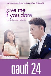 Love  Me, If You Dare Love  Me, If You Dare EP.24