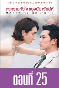 หนัง Marry Me, or Not? สงครามหัวใจของยัยเจ้าเล่ห์