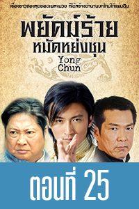 Yong Chun Yong Chun Episode 25
