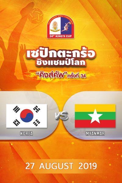 ทีมเดี่ยวชาย เกาหลีใต้ VS พม่า (27/08/19) Men's Regu Korea vs Myanmar (27/08/2019)