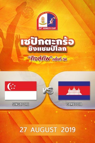 ทีมคู่ชาย สิงคโปร์ VS กัมพูชา (27/08/19) Men's Double Singapore vs Cambodia (27/08/19)
