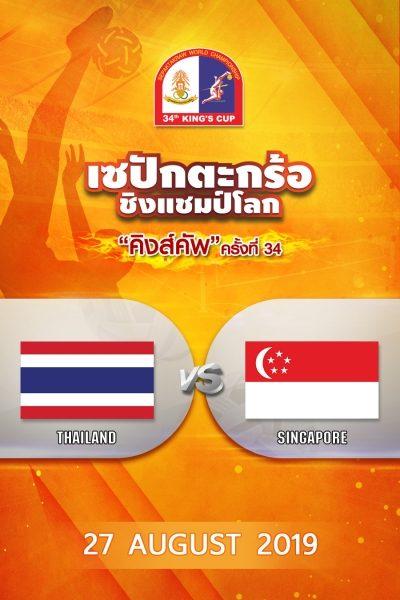 ทีมเดี่ยวชาย ไทย VS สิงคโปร์ (27/08/19) Men's Regu Thailand vs Singapore (27/08/19)