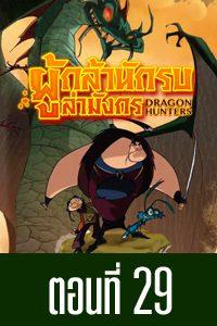 Dragon Hunters Dragon Hunters ตอนที่ 29