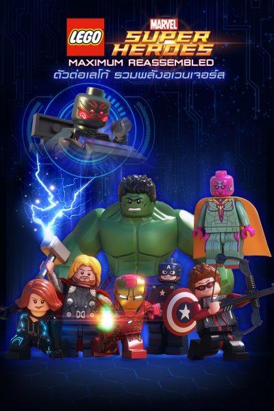 LEGO Marvel Super Heroes Maximum Reassembled (TV Special) S.01 ตัวต่อเลโก้ รวมพลังอเวนเจอร์ส