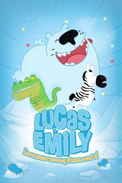 Lucas & Emily โลกหรรษาของลูคัสและเอมิลี่