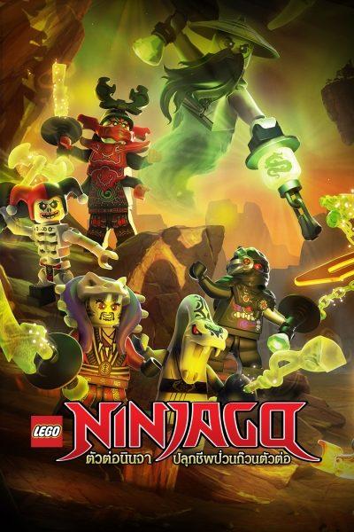 LEGO Ninjago Day of the Departed S.01 ตัวต่อนินจา ปลุกชีพป่วนก๊วนตัวต่อ ปี 1