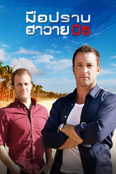 Hawaii Five O S.05 Hawaii Five O S.05 Ep.12