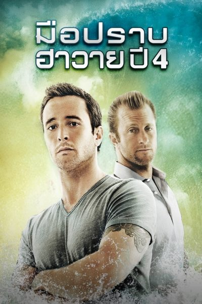 Hawaii Five O S.04 Hawaii Five O S.04 Ep.01