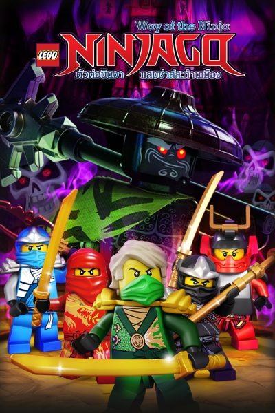 LEGO Ninjago Way of the Ninja LEGO Ninjago Way of the Ninja EP.01