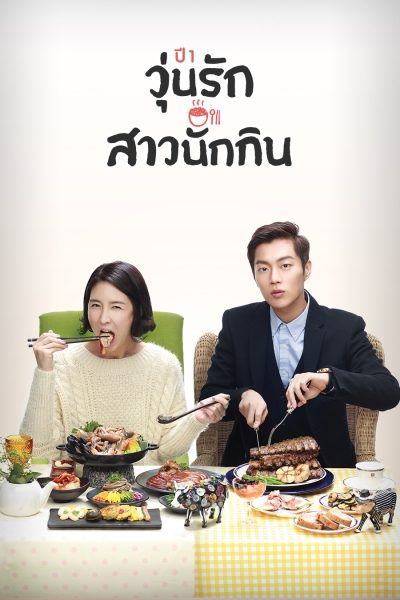 Let's Eat Season 1 Let's Eat Season 1