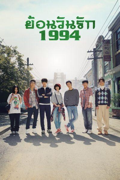 ย้อนวันรัก 1994 Reply 1994