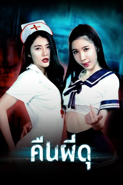 Rush Mini Series : Sexy Ghosts Lounge คืนผีดุ