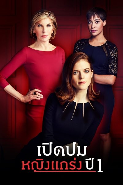The Good Fight S.01 The Good Fight S.01 Ep.06