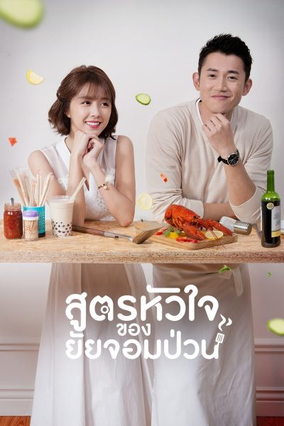 The Perfect Match The Perfect Match EP. 16